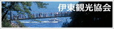 伊豆観光協会